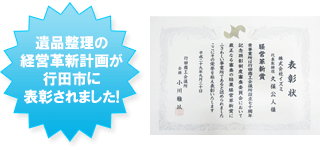 遺品整理の経営革新計画が行田市に表彰されました