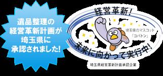 遺品整理の経営革新計画が埼玉県に承認されました
