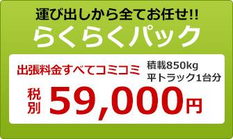 らくらくパック 税別59000円~