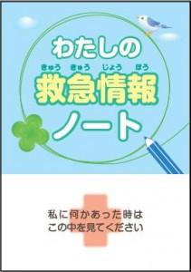 「わたしの救急情報ノート」表紙