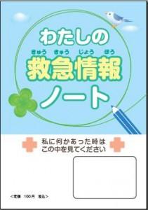 「わたしの救急情報ノート」裏表紙