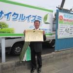 行田商工会議所70周年記念表彰を頂きました。