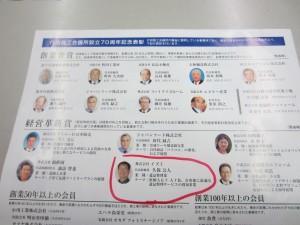 経営革新賞