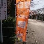 上尾市主催の終活イベントに出店してきました